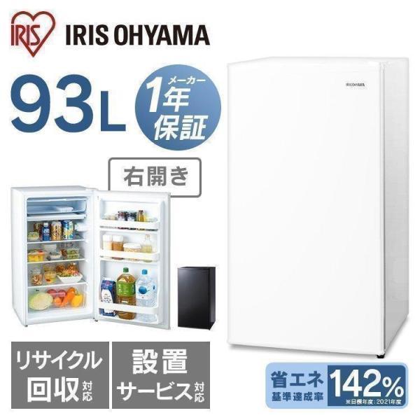 冷蔵庫一人暮らし小型冷蔵庫1ドア新品一人暮らし用93LアイリスオーヤマIRJD-9A-WIRJD-9A-Bゼロエミ対象