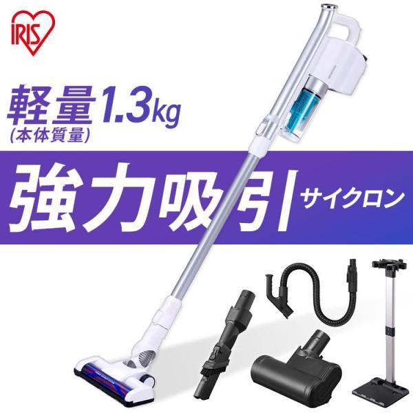 掃除機コードレスサイクロンアイリスオーヤマスティッククリーナー軽量パワフルお掃除掃除SCD-142P-WSCD-142P-Bアイ