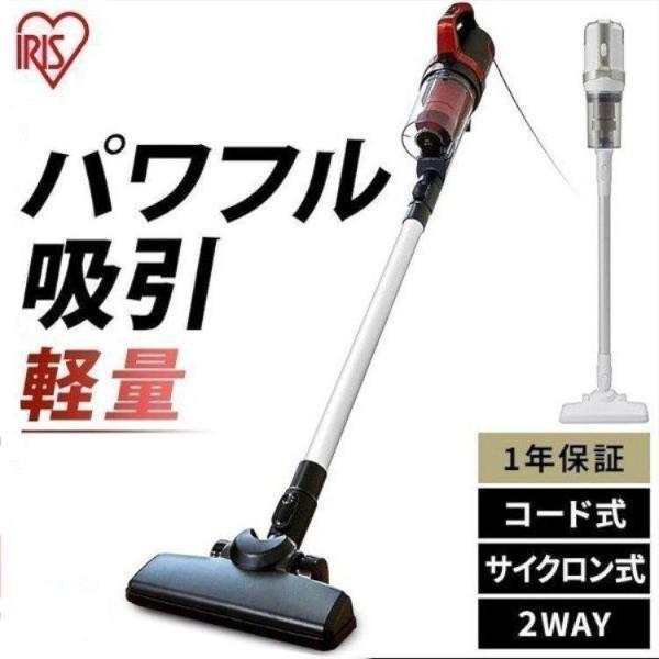  掃除機 サイクロン コード式 サイクロン式 アイリスオーヤマ スティッククリーナー スティック掃除…