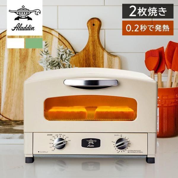 トースター アラジン おしゃれ 2枚 2枚焼き 家電 CAT-GS13B グラファイトトースター