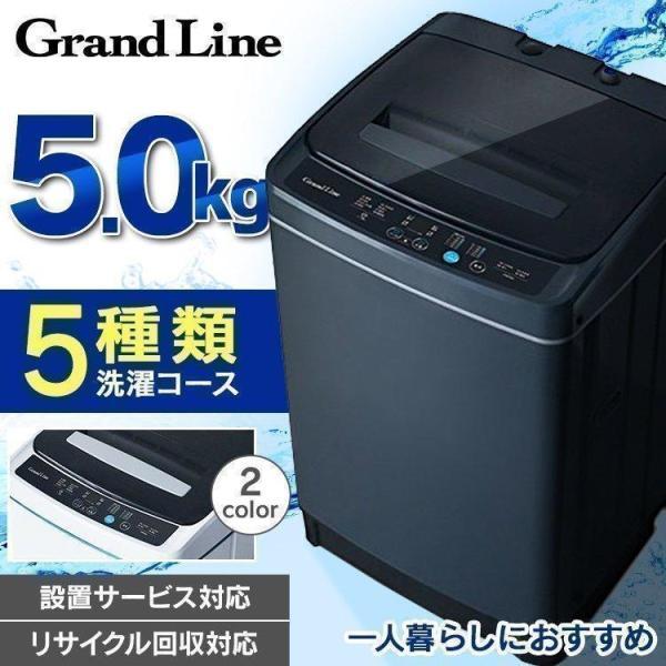 洗濯機一人暮らし5kg安い新品5キロ全自動5.0kg風乾燥35Lコンパクト白グレーSWL-W50Grand-Line