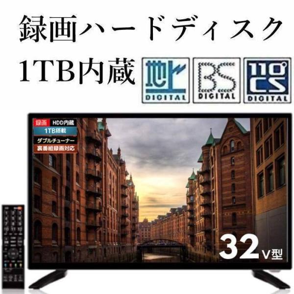 録画機能付き液晶テレビ32型テレビ3波対応地上波BSCSデジタル録画用ハードディスク1TB内蔵ダブルチューナー搭載高画質ジェネリ