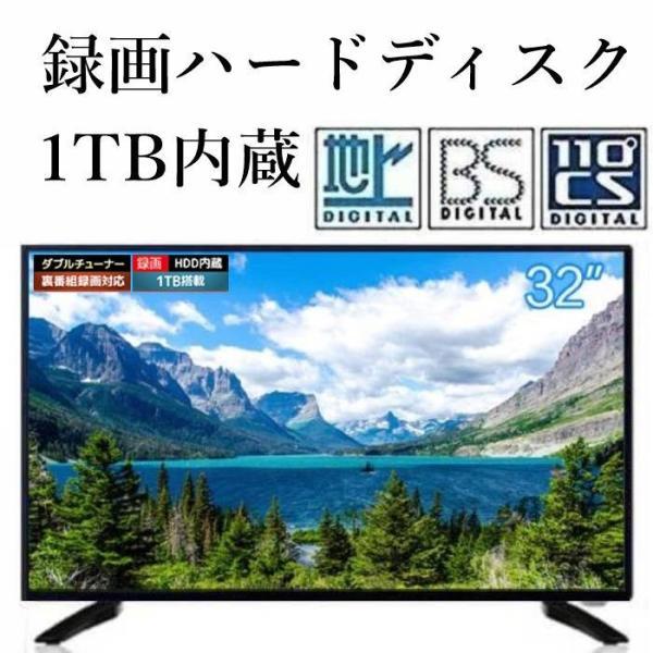 録画機能付きテレビ液晶テレビ32インチ32型テレビ3波対応録画用ハードディスク1TB内蔵ダブルチューナー搭載高画質ジェネリック家