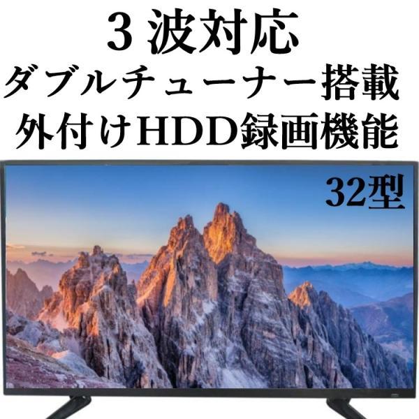 液晶テレビ32型テレビ3波対応地上デジタルBSCSハイビジョンLEDダブルチューナー壁掛けテレビ外付けHDD録画対応ジェネリック