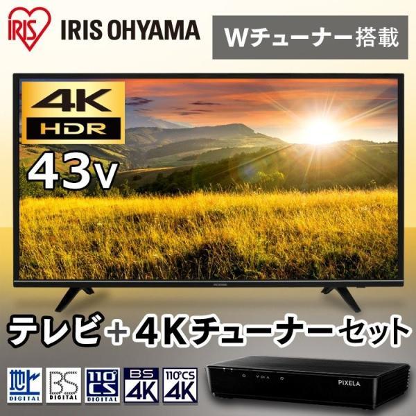 LUCA 4K対応テレビ 43インチ LT-43A620 ブラック+PIXELA 4Kチューナー Tuner PIX-SMB400 アイリスオーヤマ