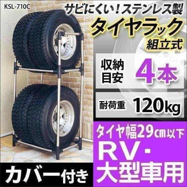 タイヤラック カバー付き ラック 大型ミニバン SUV用 カバー付きタイヤラック アイリスオーヤマ KSL-710C