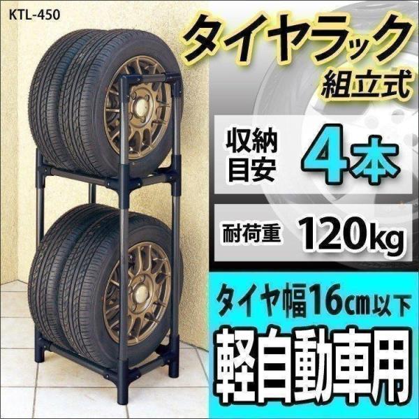 タイヤラックラック屋外収納タイヤタイヤ交換アイリスオーヤマKTL-450