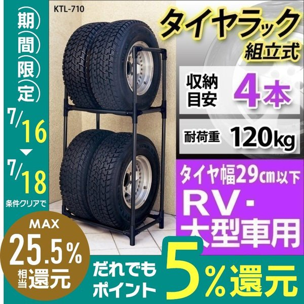 タイヤラック 大型ミニバン SUV用 タイヤ交換 アイリスオーヤマ KTL-710 inskagu-y