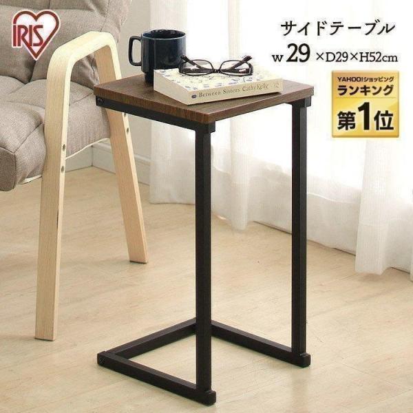 サイドテーブル北欧おしゃれベッドサイドテーブルベッドテーブルローテーブル机木製木目調アイリスオーヤマ: 品