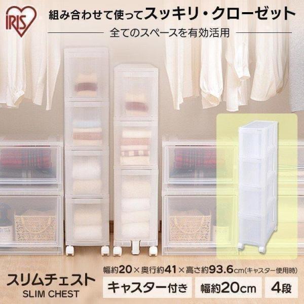 チェスト収納ボックス収納ケース衣装ケース引き出しおしゃれアイリスオーヤマキャスター付きMSC-040: 品