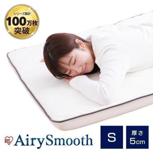 マットレス シングル 折りたたみ 快眠 アイリスオーヤマ 睡眠 エアリーマットレス エアリースムースマットレス MASM-S inskagu-y