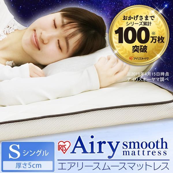 マットレス シングル 折りたたみ 快眠 アイリスオーヤマ 睡眠 エアリーマットレス エアリースムースマットレス MASM-S inskagu-y 02