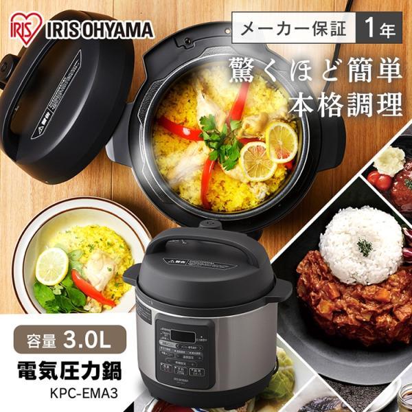 圧力鍋 電気 大容量 鍋 時短 おしゃれ 煮込み 炊飯器 電気圧力鍋 3.0L ブラック KPC-EMA3-B アイリスオーヤマ|inskagu-y
