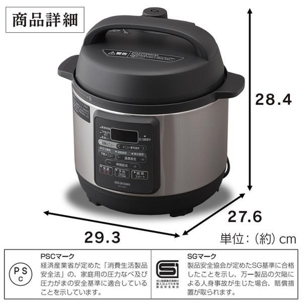 圧力鍋 電気 大容量 鍋 時短 おしゃれ 煮込み 炊飯器 電気圧力鍋 3.0L ブラック KPC-EMA3-B アイリスオーヤマ|inskagu-y|07