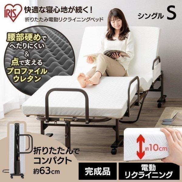 電動ベッド 折りたたみベッド リクライニングベッド 完成品 組立不要 ベッド 介護ベッド 介護用 シングル 敬老の日 折り畳み OTB-BDH アイリスオーヤマ