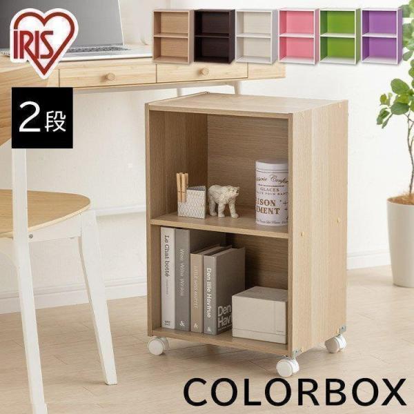 カラーボックス本棚2段おしゃれアイリスオーヤマ棚安い収納収納ボックス収納ケース収納家具