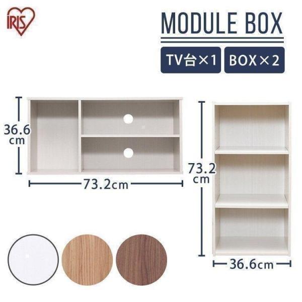 カラーボックス収納ボックステレビ台収納3個セットおしゃれローボードアイリスオーヤマ安いコンパクト