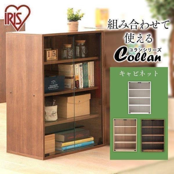 Collan [ガラスキャビネット] ナチュラル 【送料無料】 CGK-6035 アイリスオーヤマ