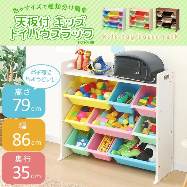 おもちゃ 収納 おもちゃ箱 子供部屋 おしゃれ 子供 おもちゃ収納 本棚 絵本 収納ボックス キッズ 天板付キッズトイハウスラック TKTHR-39 アイリスオーヤマ inskagu-y 02