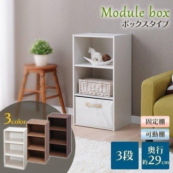 カラーボックス本棚収納3段収納ボックスアイリスオーヤマ安いおしゃれ一人暮らしモジュールボックス可動棚MDB-3K