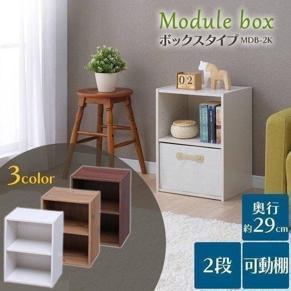 カラーボックス本棚2段おしゃれアイリスオーヤマ棚ラック安い収納ボックス収納可動棚MDB-2K