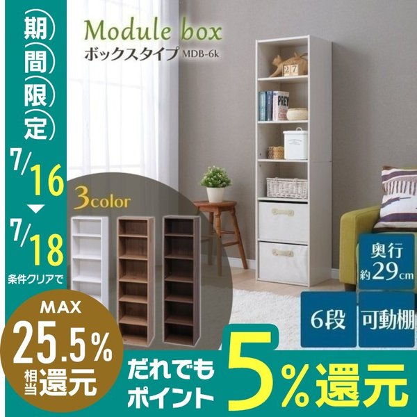 カラーボックス本棚収納スリム棚ラックアイリスオーヤマ収納ボックス6段収納棚