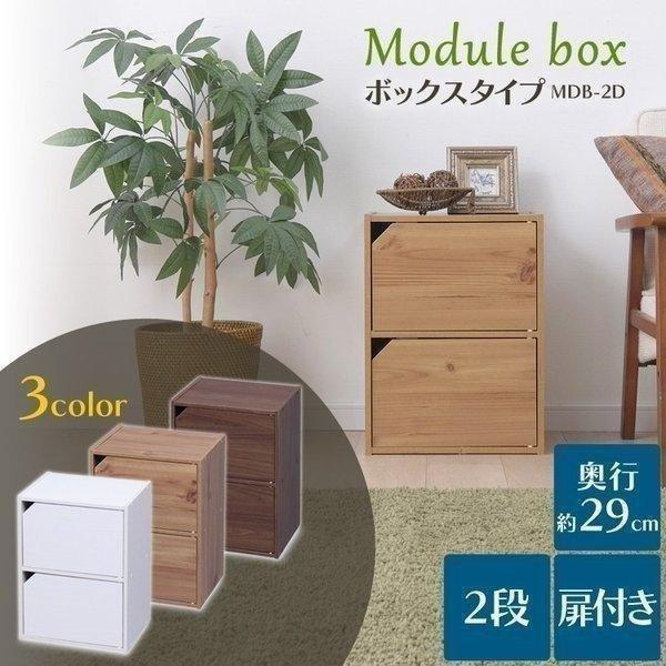カラーボックス収納2段扉収納ボックスアイリスオーヤマ本棚北欧新生活モジュールボックス扉付MDB-2D