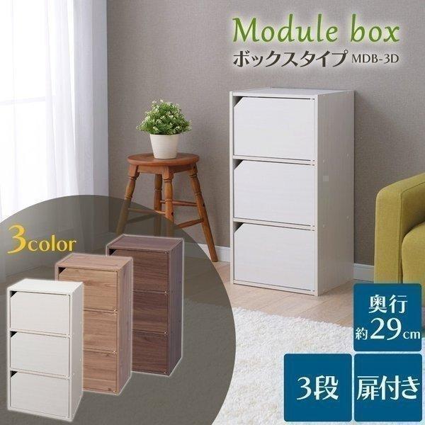 カラーボックス収納ボックス収納扉3段おしゃれアイリスオーヤマ収納ケースモジュールボックスMDB-3D