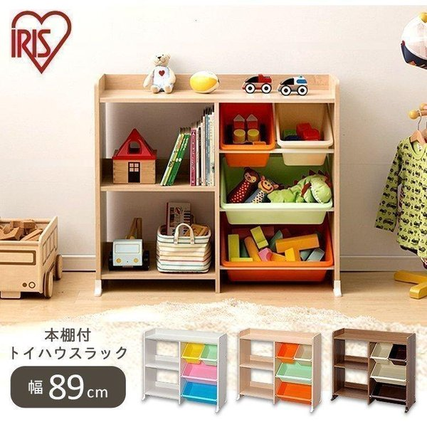 本棚 子供 絵本 おもちゃ おもちゃ箱 トイラックハウス 収納ボックス ラック キッズ 収納  HTHR-34 アイリスオーヤマ|inskagu-y