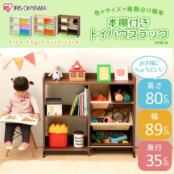 本棚 子供 絵本 おもちゃ おもちゃ箱 トイラックハウス 収納ボックス ラック キッズ 収納  HTHR-34 アイリスオーヤマ|inskagu-y|02