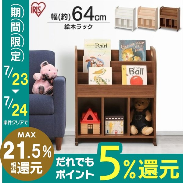 おもちゃ 収納 おもちゃ箱 子供部屋 おしゃれ かわいい 子供 おもちゃ収納 絵本ラック ラック 本棚 おもちゃ入れ ER-6030 アイリスオーヤマ