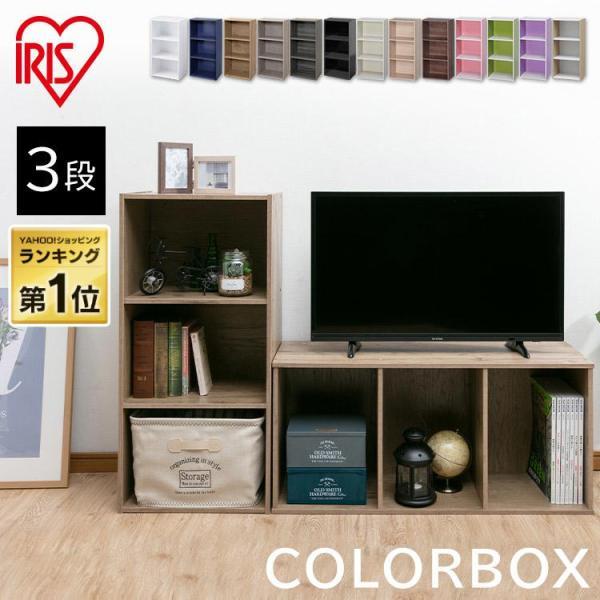 収納棚棚カラーボックス本棚収納3段棚ラックコミックラックスリムおしゃれ収納ボックス安いアイリスオーヤマCX-3
