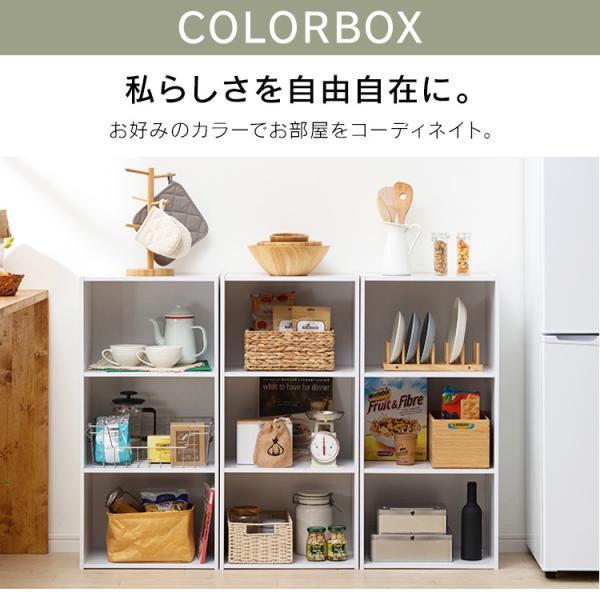 カラーボックス 3段 おしゃれ 収納ボックス 人気 安い 収納用品 CX-3 カラフル リビング収納 アイリスオーヤマ 収納 収納ケース 本棚 部屋 あすつく|inskagu-y|02