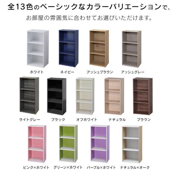 カラーボックス 3段 おしゃれ 収納ボックス 人気 安い 収納用品 CX-3 カラフル リビング収納 アイリスオーヤマ 収納 収納ケース 本棚 部屋 あすつく|inskagu-y|04