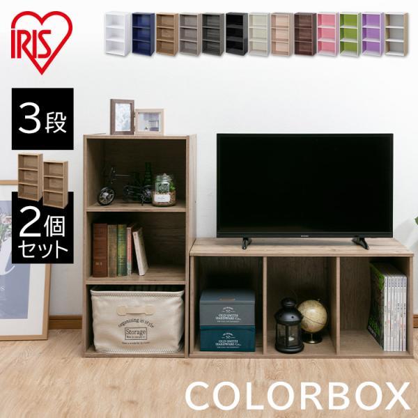 収納棚棚カラーボックス本棚収納3段ラックコミックラック収納ボックステレビ台アイリスオーヤマ