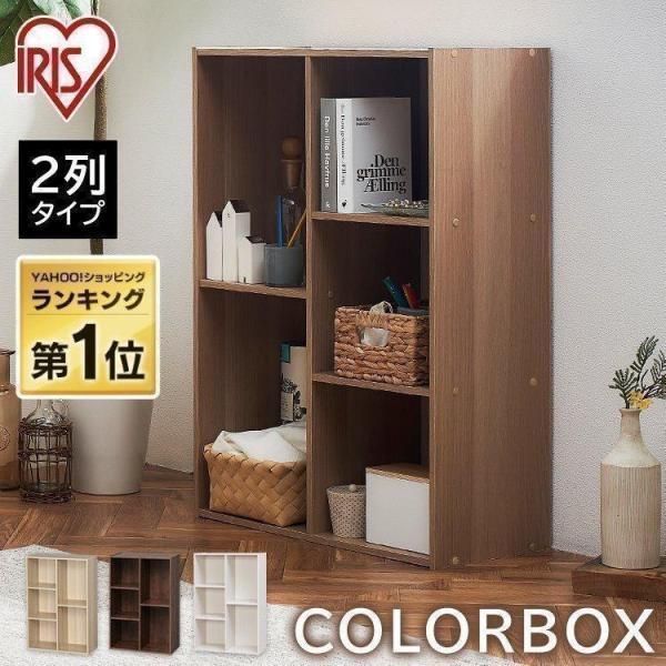 収納棚棚カラーボックス本棚収納ボックスおしゃれ大容量北欧ラック収納棚CX-23C収納ラックシェルフ