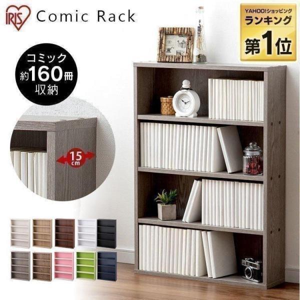 本棚おしゃれ大容量薄型カラーボックススリムコンパクト書棚4段コミックラックCORK-8460アイリスオーヤマ