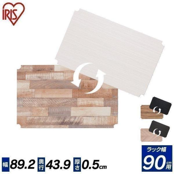 スチールラック メタルラック 棚板 ボード リバーシブルウッドボード MR-91BR アイリスオーヤマ