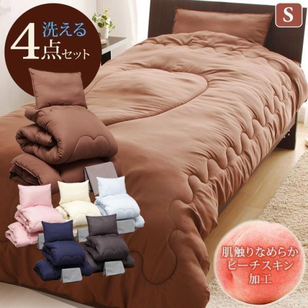 布団セット シングル シンプル 安い 4点セット 枕 敷き布団 掛け布団 人気 ほこり 出にくい 洗える 寝具セット 清潔 枕 inskagu-y