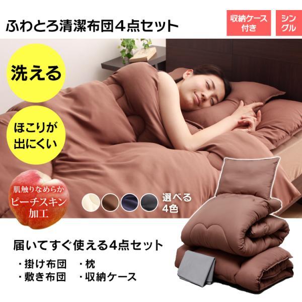 布団セット シングル シンプル 安い 4点セット 枕 敷き布団 掛け布団 人気 ほこり 出にくい 洗える 寝具セット 清潔 枕 inskagu-y 02