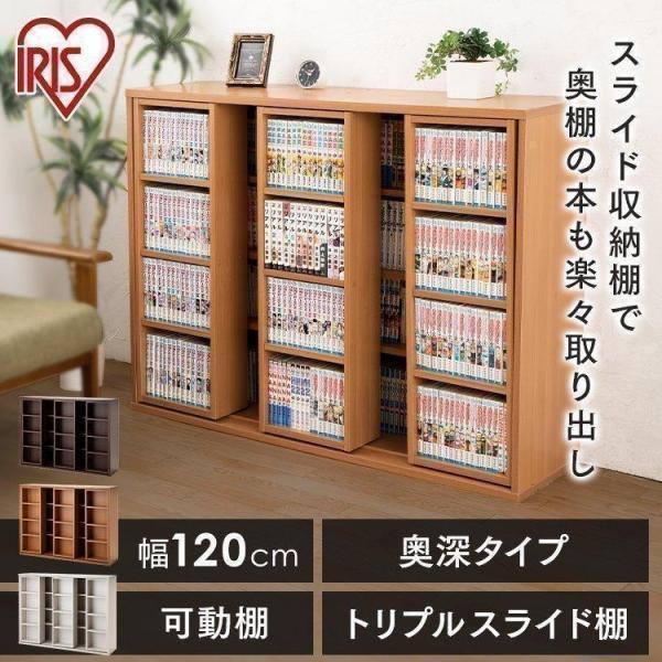 本棚 大容量 安い おしゃれ シンプル スライド スライド本棚 書棚 コミック本棚 収納棚 コミックラック スライドトリプル CST-1200 inskagu-y