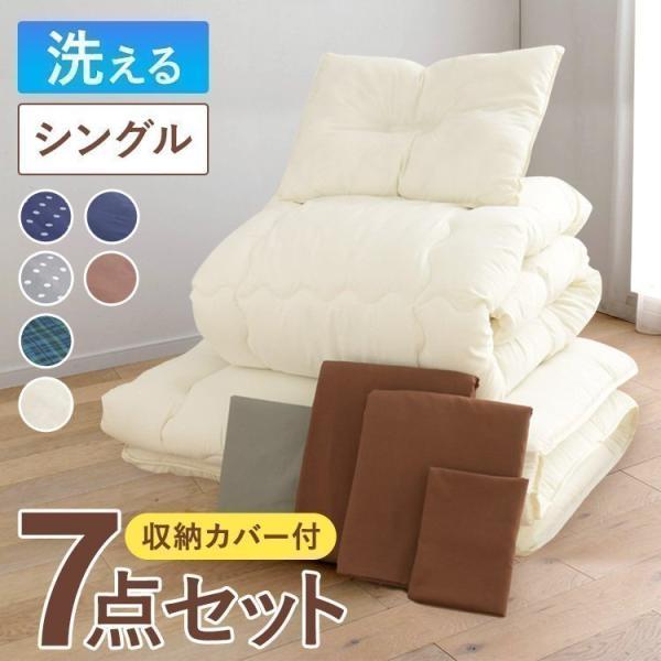 布団セット シングル 7点セット 敷き布団 掛け布団 シンプル チェック ふとん 安い 枕 固綿入り シンプル 新ふわとろ S|inskagu-y