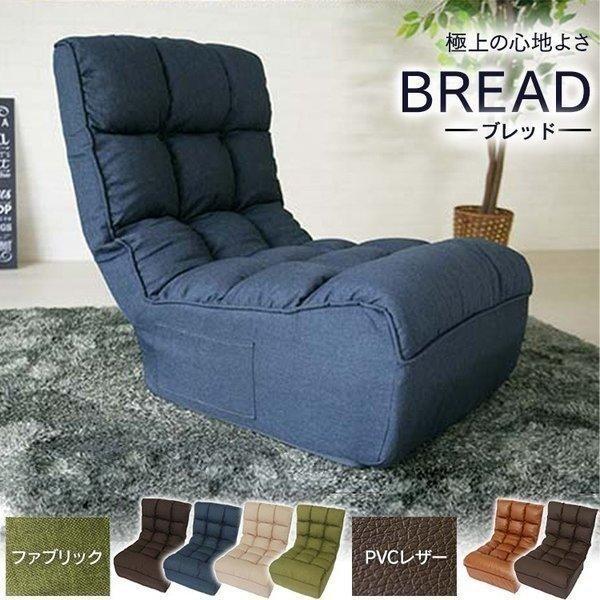 座椅子 おしゃれ ソファ リクライニング 合皮 レザー ファブリック 座いす 座イス ポケットコイル ボリューム 1人掛け ブレッド CG-862-FAB (D) (在庫処分)|inskagu-y
