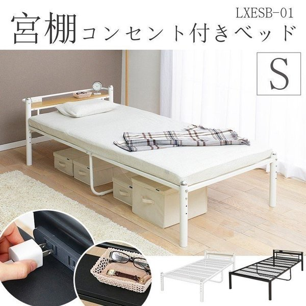 ベッドベッドフレームシングルおしゃれコンセント付き棚付きシングルベッドLXESB-01