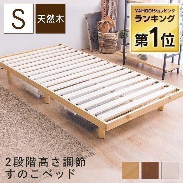 ベッドベッドフレームシングル収納すのこベッド高さ調節すのこ安い一人暮らし新生活SRNS: 品