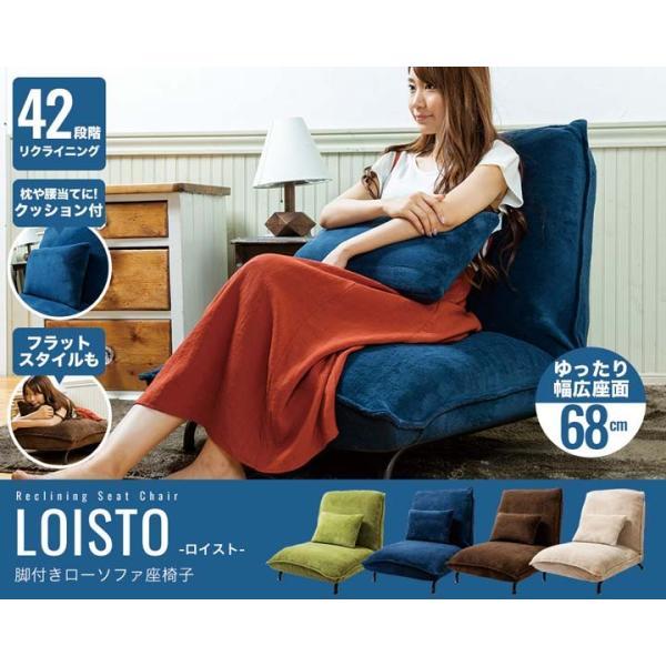 ソファー 一人掛け 座椅子 おしゃれ 安い 脚付き リクライニング クッション付き 脚付きローソファ座椅子 CG-807-2M-MFB (D) (在庫処分) inskagu-y 02