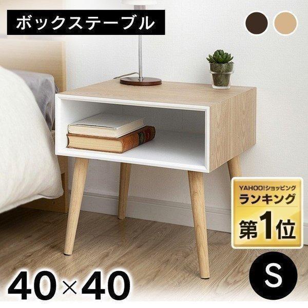サイドテーブル北欧おしゃれベッドサイドテーブルローテーブルミニテーブル机デスクボックステーブルSSサイズBTL-4040