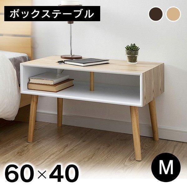 サイドテーブルおしゃれ北欧ベッドサイドテーブルベッド収納ローテーブルリビングミニテーブル机デスクボックステーブルMBTL-604