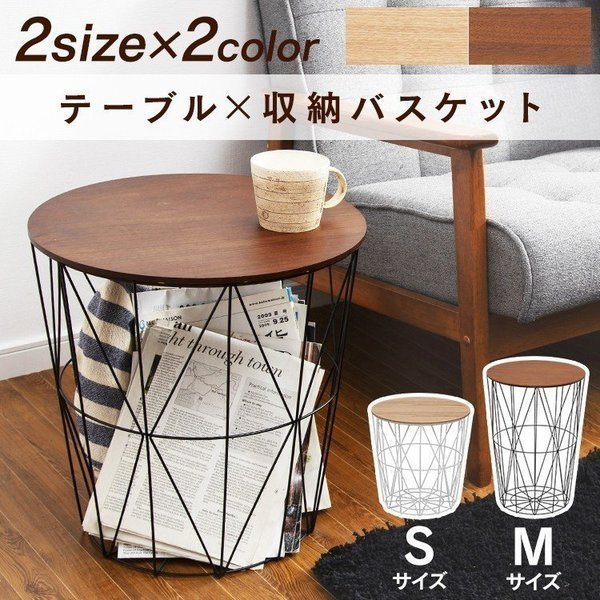 サイドテーブル北欧おしゃれベッドサイドテーブル収納テーブルワイヤースチールテーブルS40cmWTL-4040