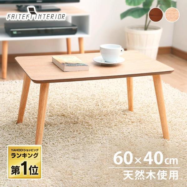 テーブル おしゃれ センターテーブル リビングテーブル ローテ―ブル シンプル リビング 一人暮らし 新生活 CTL-0604 (D)|inskagu-y